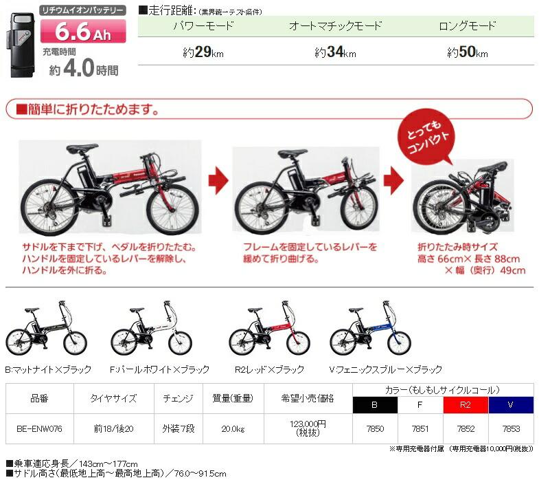 電動自転車 パナソニック 電動自転車 折りたたみ : ... 折りたたみ電動自転車 (BE-ENW076