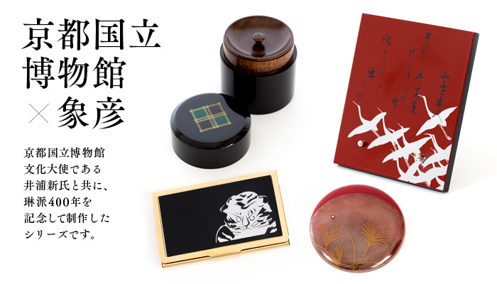京都国立博物館コラボ