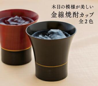 金線焼酎カップ