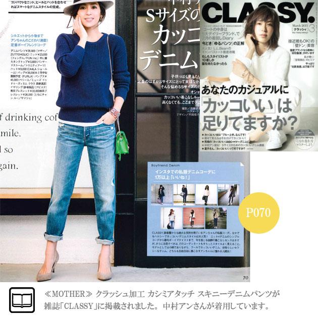 アメリカのファッション誌 ELLE や VOGUE 、日本では VERY や GLAMOROUS などで取り上げられ、ロンハーマン、エストネーションなどのファッショニスタ御用達セレクト