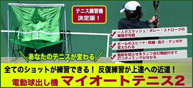 ba8a9f2969b50d 反復練習が上達への近道!すべてのショットが自宅で練習できる! テニス練習機の決定版!電動球出し機「マイオートテニス2」
