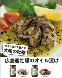 広島産牡蠣のオイル漬け