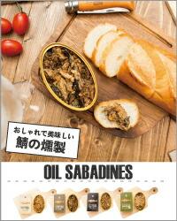 鯖の燻製 オイルサーディン