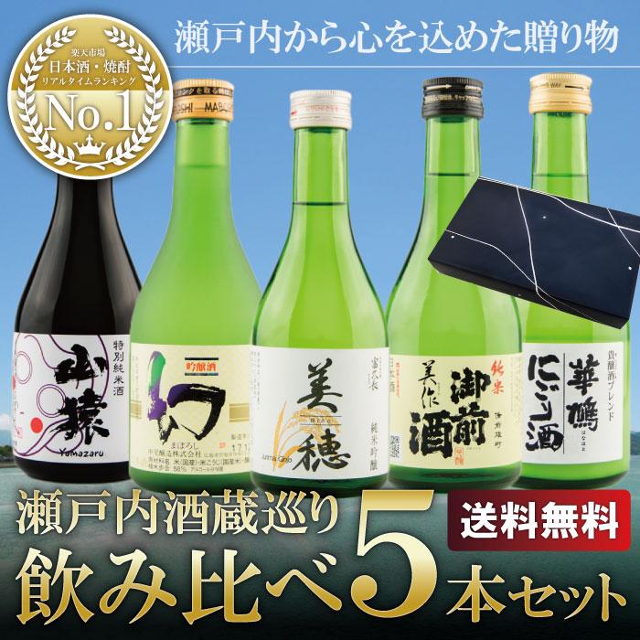 広島 日本酒 地酒 飲み比べ