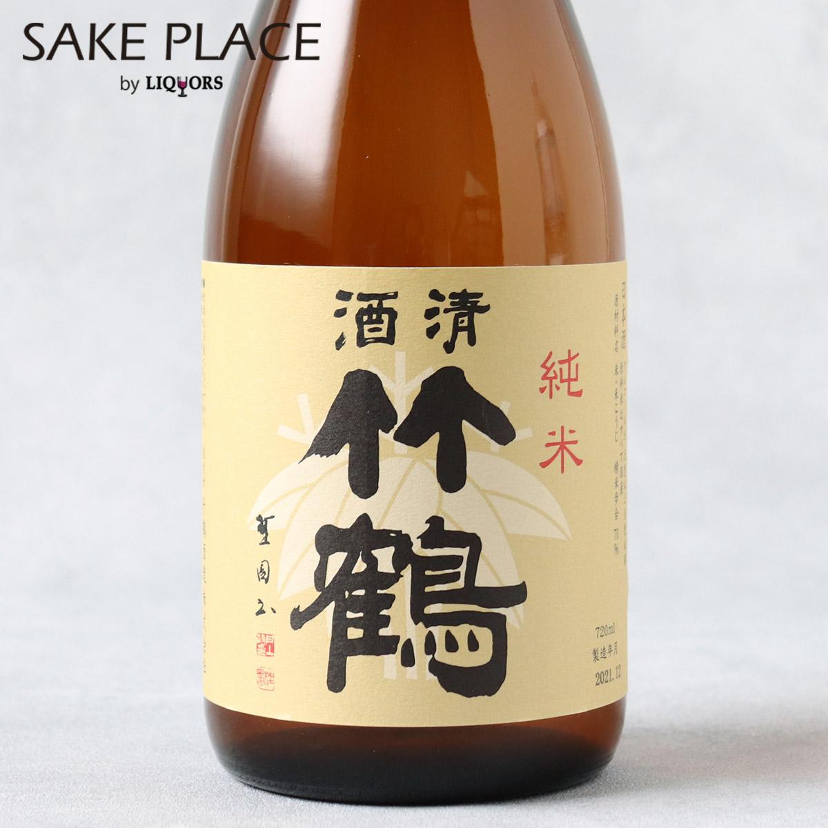 清酒 竹鶴 純米酒