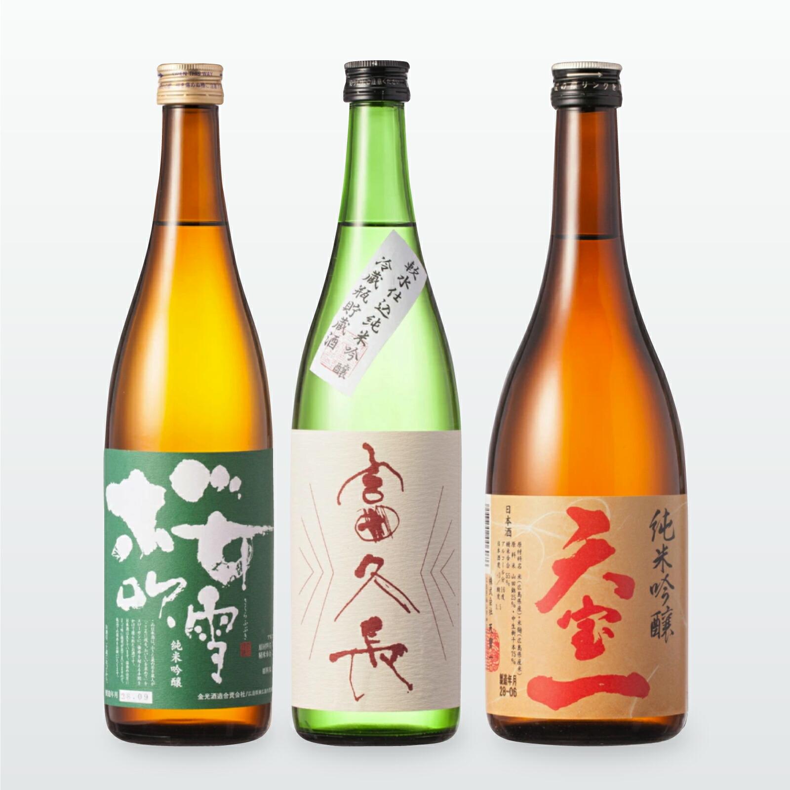 広島純米吟醸酒 贅沢晩酌3本セット