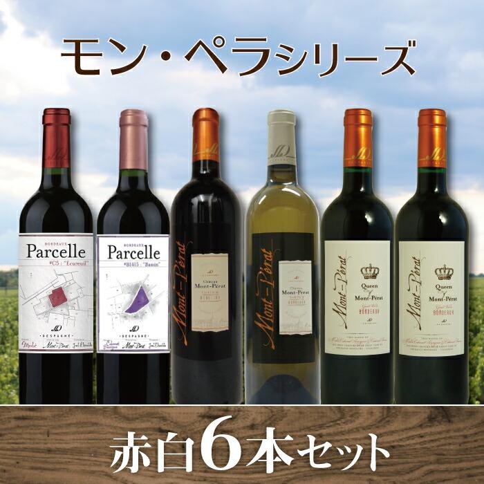 シャトー・モンペラシリーズ6本セット(赤4本・白2本)