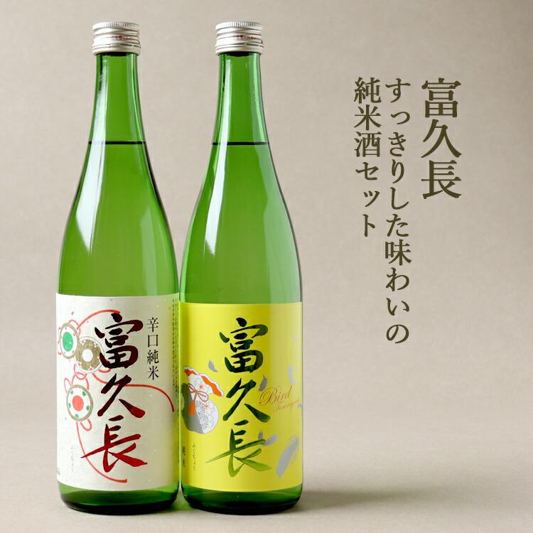 富久長 日本酒 飲み比べ 父の日