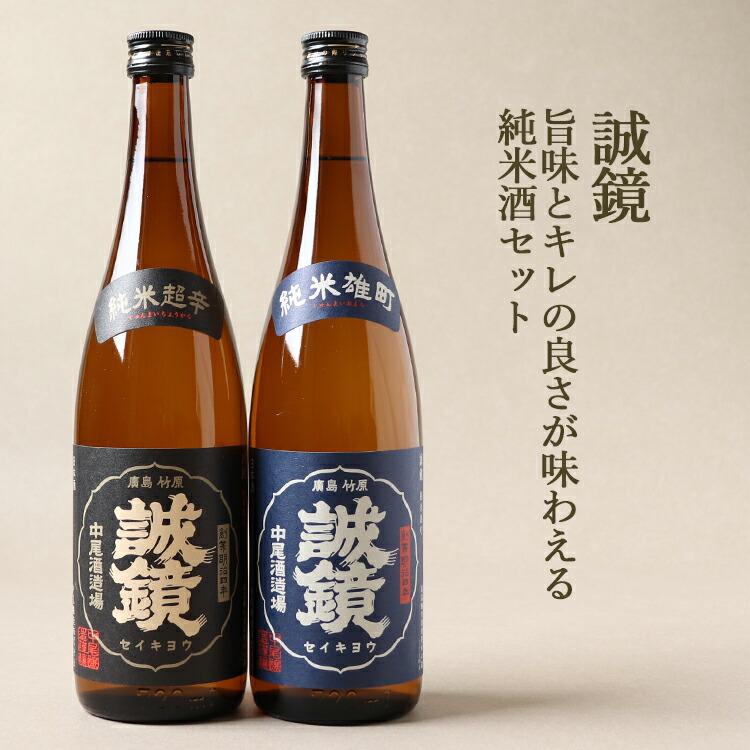誠鏡 幻  日本酒 飲み比べ お父さん