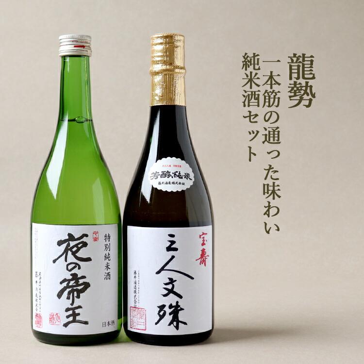 龍勢  日本酒 飲み比べ 父の日