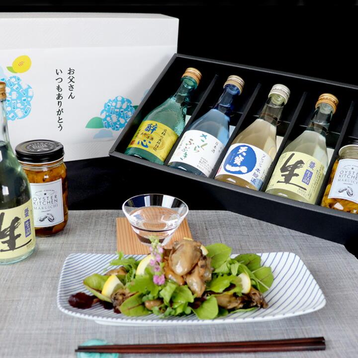 広島 牡蠣 おつまみ 飲み比べ 辛口 キリッと