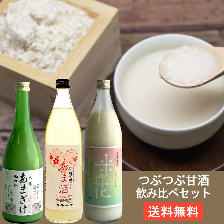白牡丹 恋の予感 浅野味噌 米の花 あまざけ セット