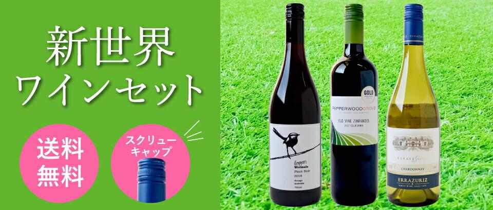 春 ワイン セット