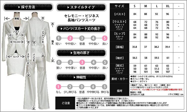 【売り切れ次第終了】 ハイクオリティーホワイトがカッコイイスーツ 【在庫限定】 (hq-suit-13)