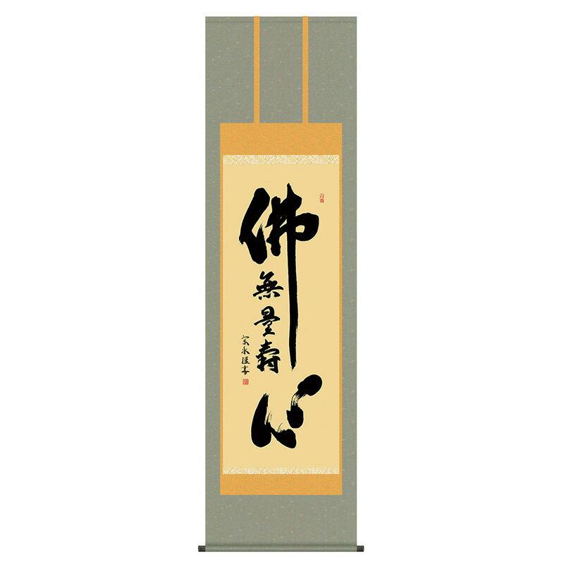 仏心宗 (ぶっしんしゅう) - Japa...