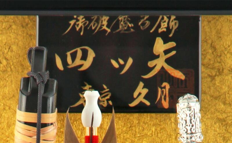 四ツ矢 13号 天然花紋鳥使用