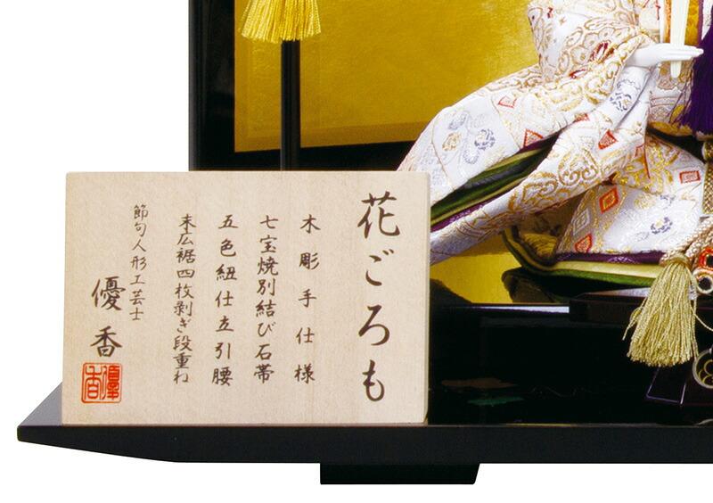 平安優香作 花ごろも 金襴 京十番 会津塗 四曲金箔ぶどう蒔絵屏風