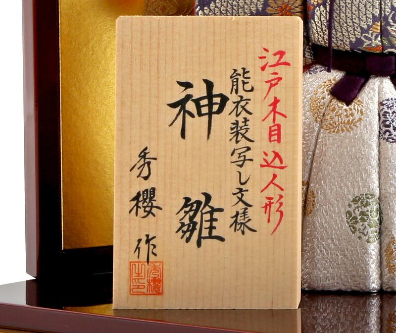 木村秀櫻作 神雛 能衣装写し文様 名物裂・切替 2-1号