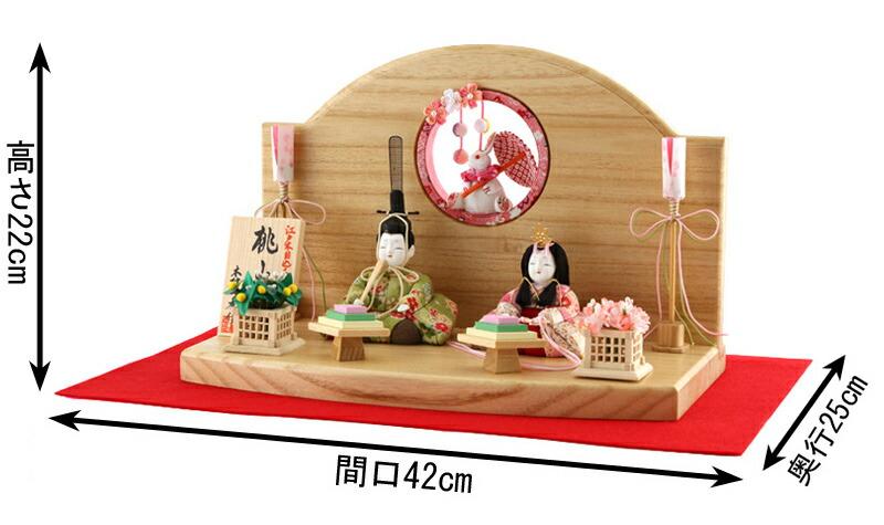 木村一秀作 桃山雛 0-1号