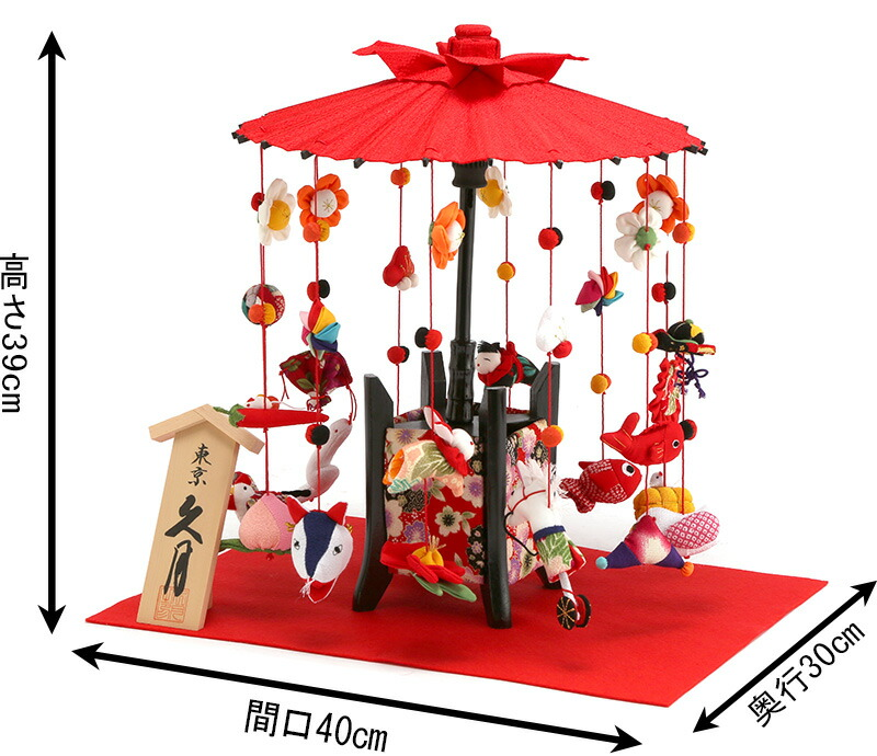 傘福 (大) 赤