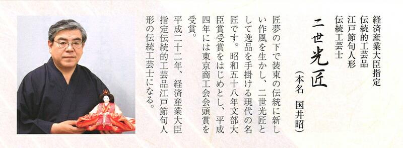 ワダエミ監修 着付 二世光匠 元禄雛 京九番親王 五寸官女 南天絵柄入 オリジナル頭