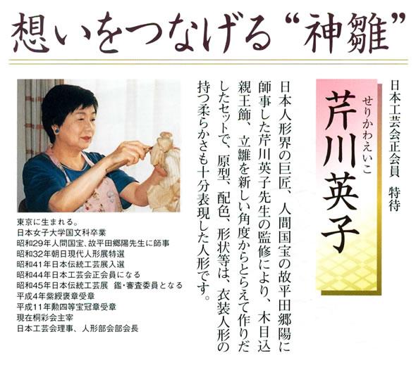 芹川英子監修 煌琳雛 手織本金裂地 久月オリジナル頭