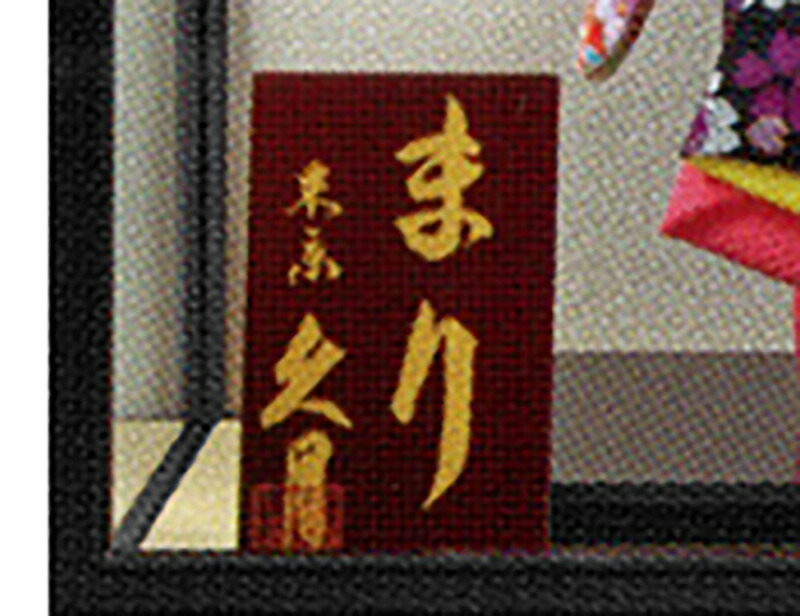 福印8 虹 まり