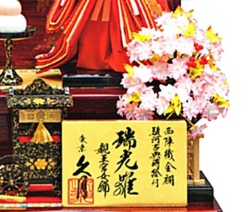 瑞光雛 西陣織金襴 九番親王 大三五官女 桐製 駿河古典蒔絵 オリジナル頭