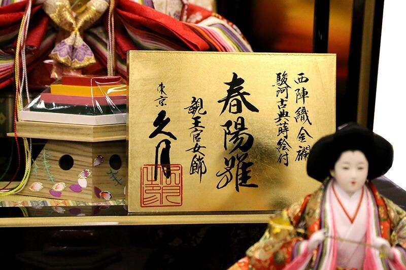 春陽雛 西陣織金襴 九番親王 大三五官女 駿河古典蒔絵