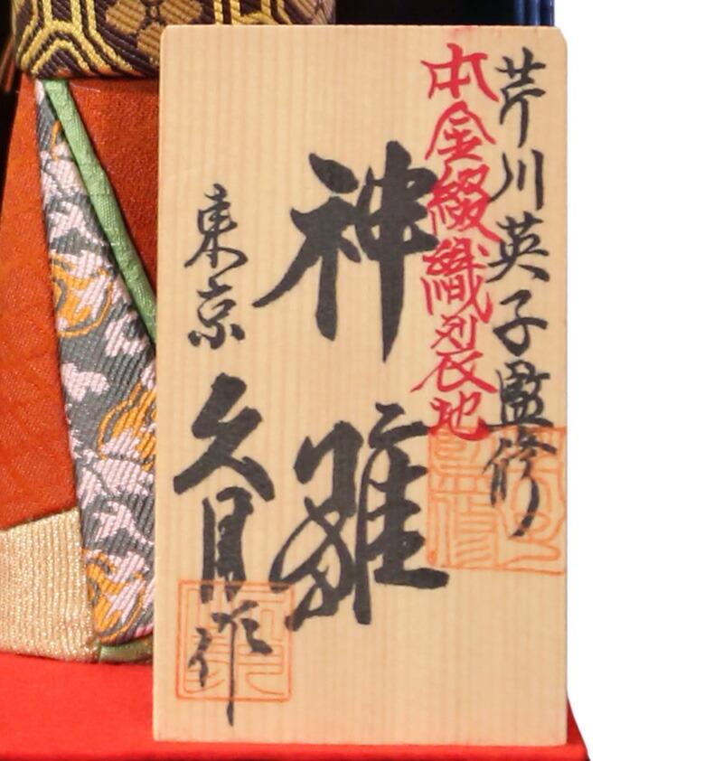 芹川英子監修 神雛 金彩刺繍 本金綴織裂地 文庫箱 オリジナル頭