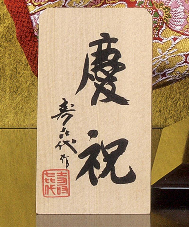 寿喜代作 慶祝396 西陣織