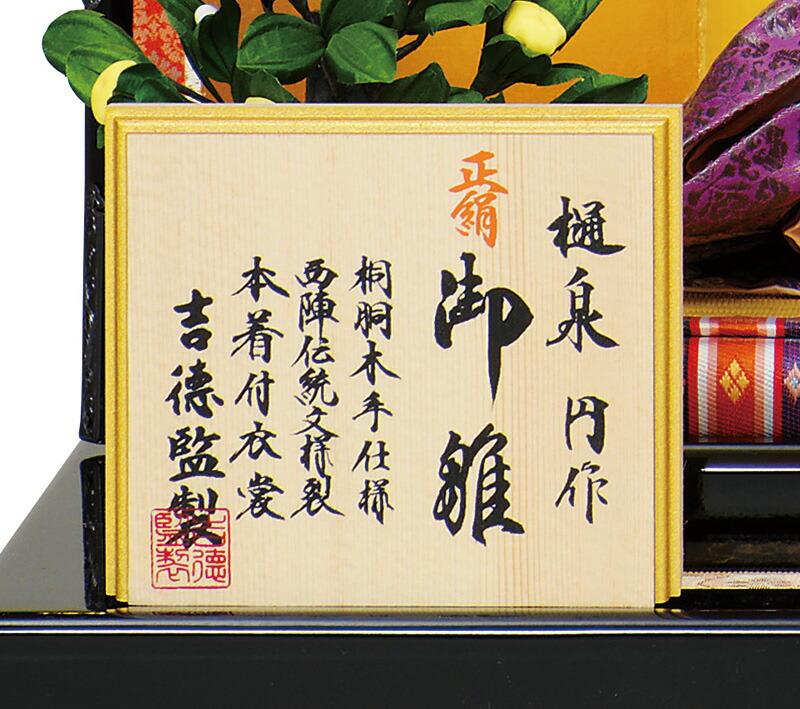 樋泉円作 御雛 正絹 京十番親王
