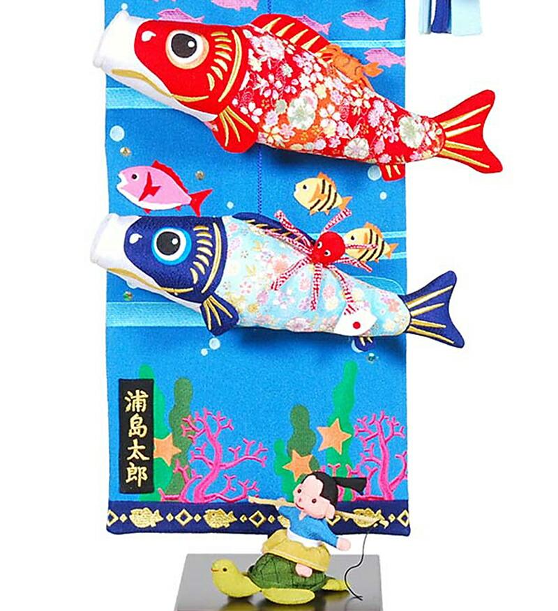 浦島太郎の鯉のぼり 中 飾り台セット