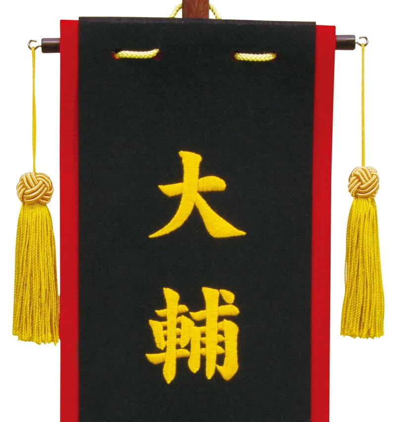 名前刺繍 (中) 飾り台付 名前入れ 代金込み