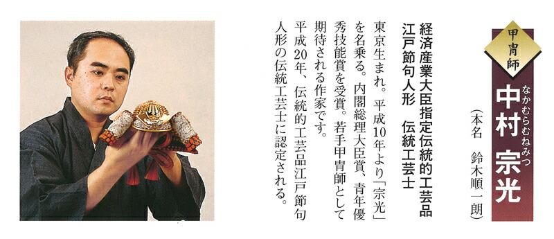 中村宗光作 国宝 櫛引八幡宮所蔵模写 1/3 正絹赤糸縅 菊一文字之兜 菊籬金物