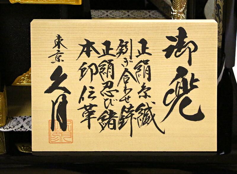 大越広孝作 正絹紺糸縅 10号 本印伝革