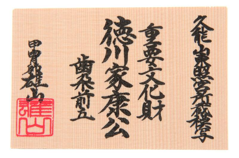 雄山作 徳川家康 久能山東照宮所蔵模写 8号 本牛皮小札本仕立