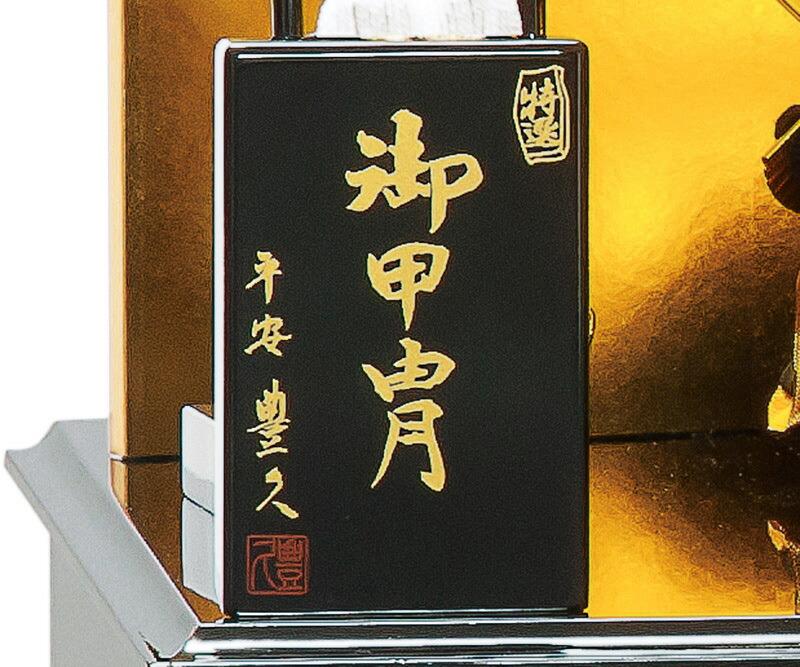 黒龍 11号