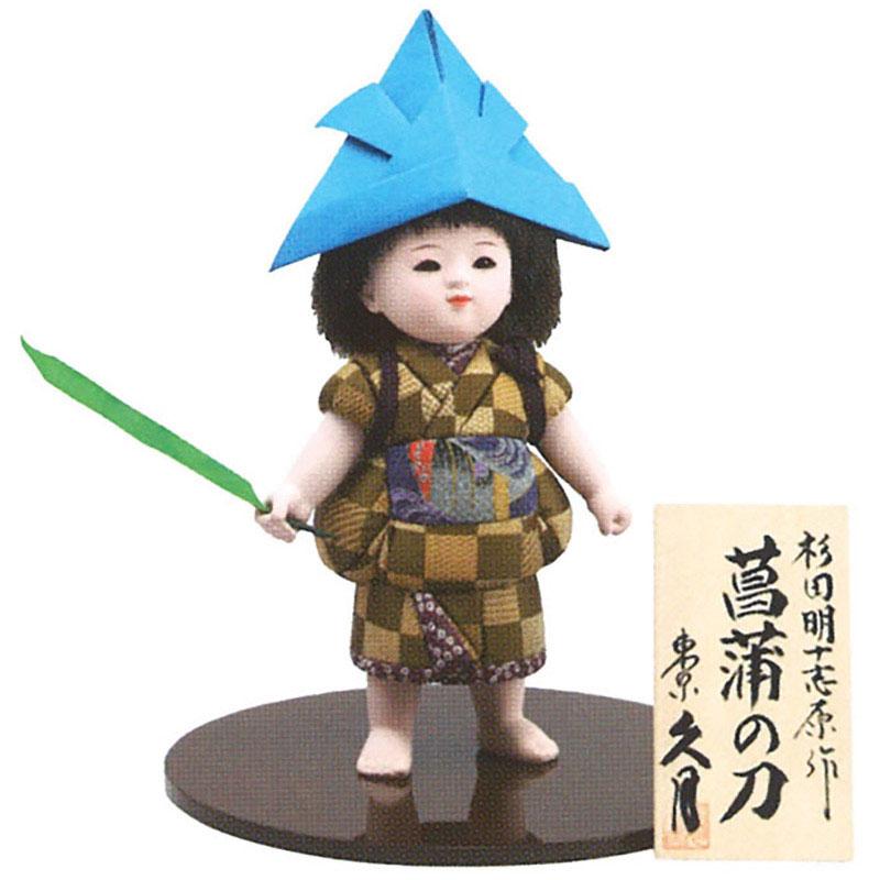 平飾り 木目込人形飾り 浮世人形杉田明十志原作 菖蒲の刀