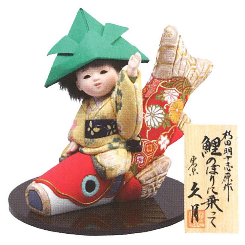 木目込人形飾り 浮世人形杉田明十志原作 鯉のぼりに乗って