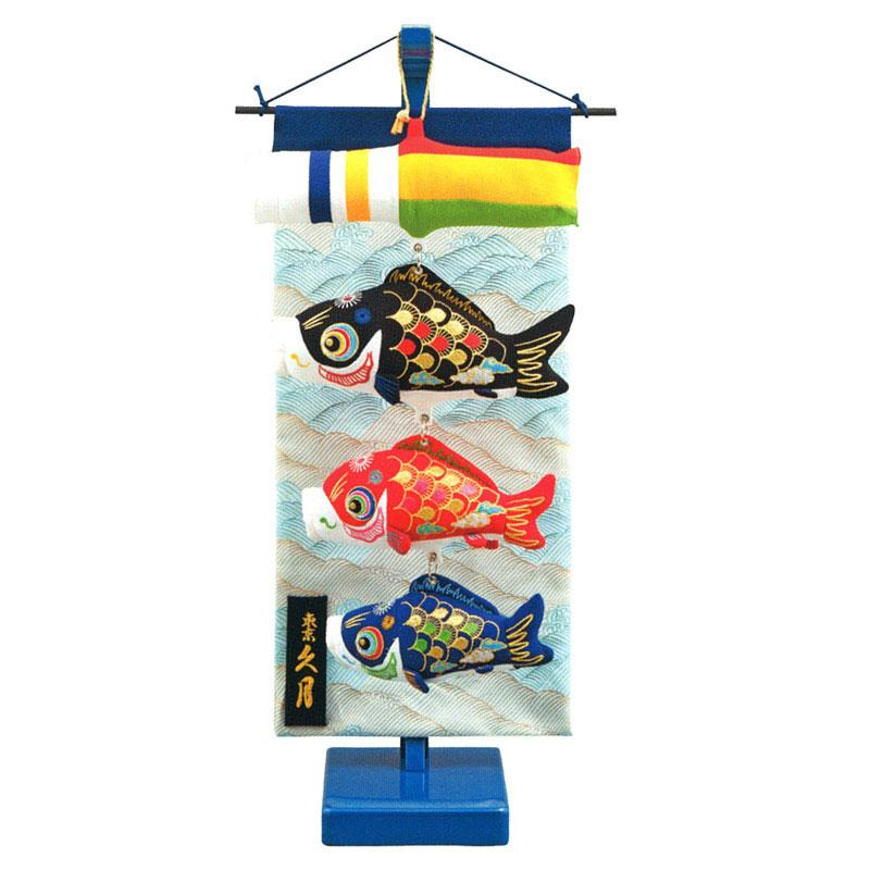 室内飾り室内鯉のぼり タペストリー 大
