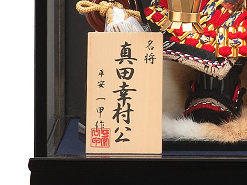 平安一甲作 名将大将飾り 6号