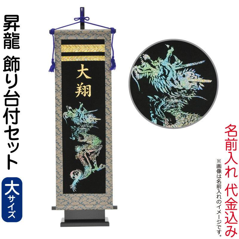 昇龍 飾り台付セット (大) 金ホログラム箔 名前入れ代金込み