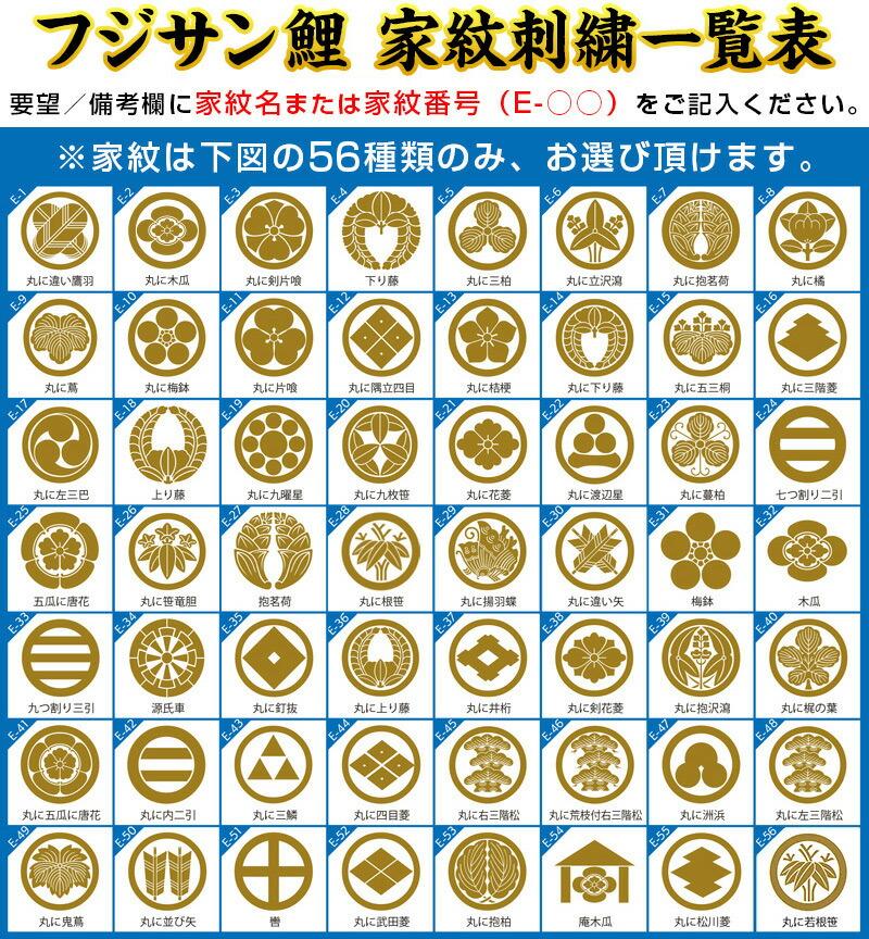 鯉の滝登り 台付セット (特大) 金刺繍 家紋+名前入れ代金込み
