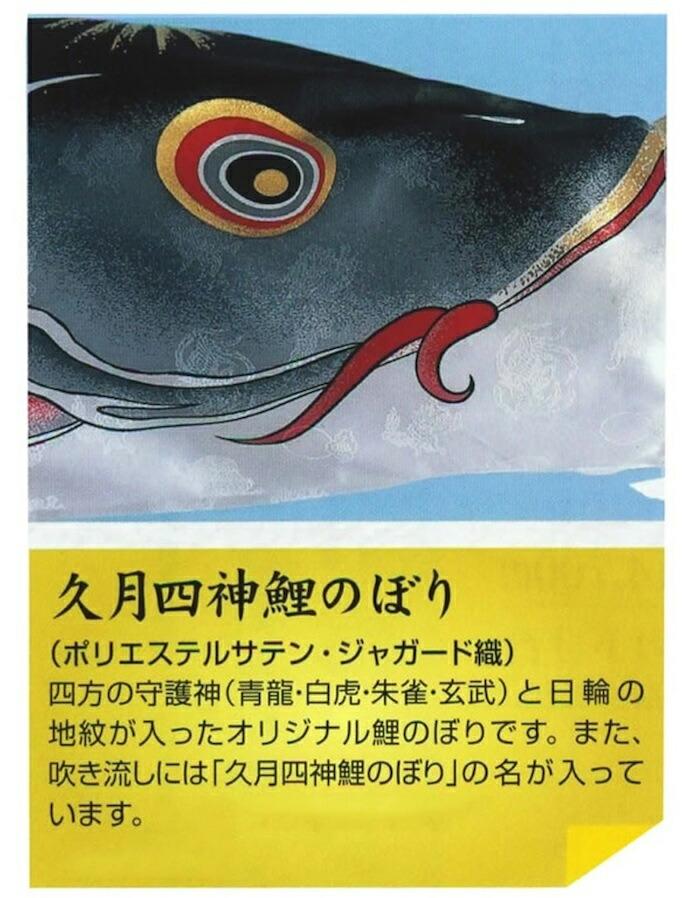 四神鯉のぼり