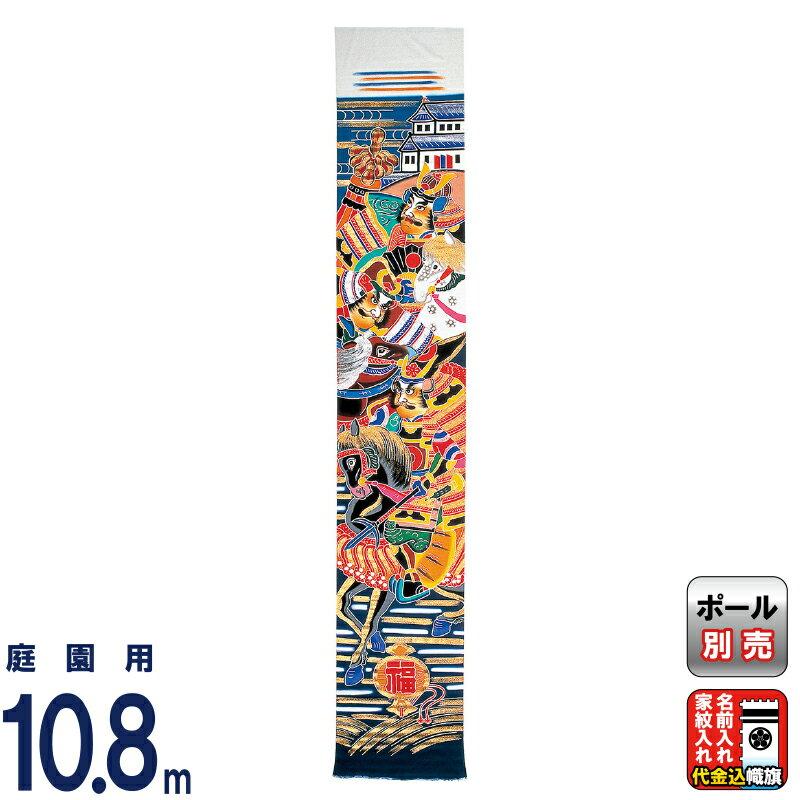 金銀・太閤清正(三人絵) 綿厚地綾織 家紋2種または名前入れ代金込み