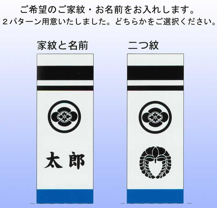 加藤清正 小旗・房付 家紋2ヶまたは家紋+名前入れ 代金込み