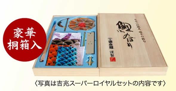吉兆 慶祝の鯉 撥水加工 ポリエステルジャガード 桐箱入 家紋・名入れ可能