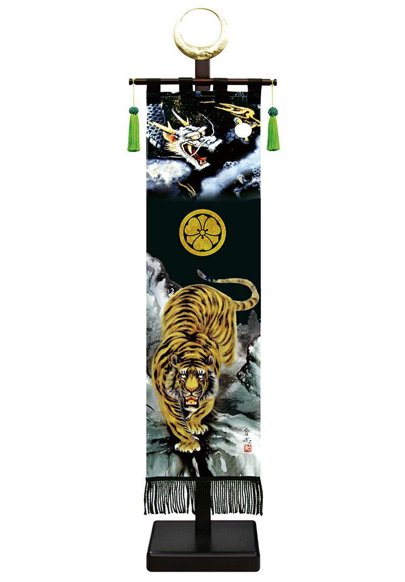 黒染め室内幟旗飾り 龍虎之図(大) 日輪付 家紋または名入れ 代金込み