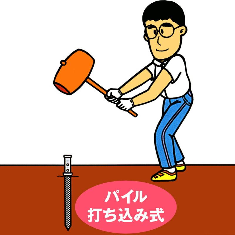 山本寛斎 はねぼう 杭打込タイプ 家紋・名前入れ可能